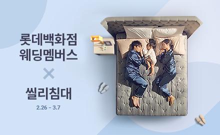 롯데백화점 웨딩멤버스 X 씰리침대