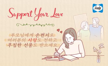 [Support Your Love] 손편지 캠페인