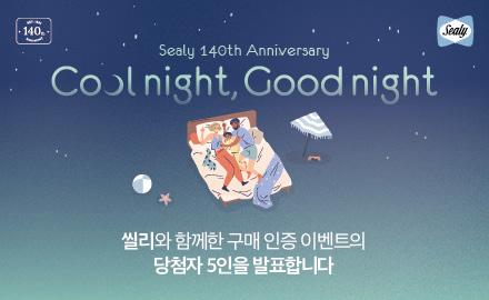 <Cool night, Good night> 구매 인증 이벤트 당첨자 발표