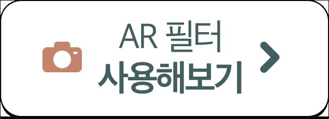 AR 필터 사용해보기